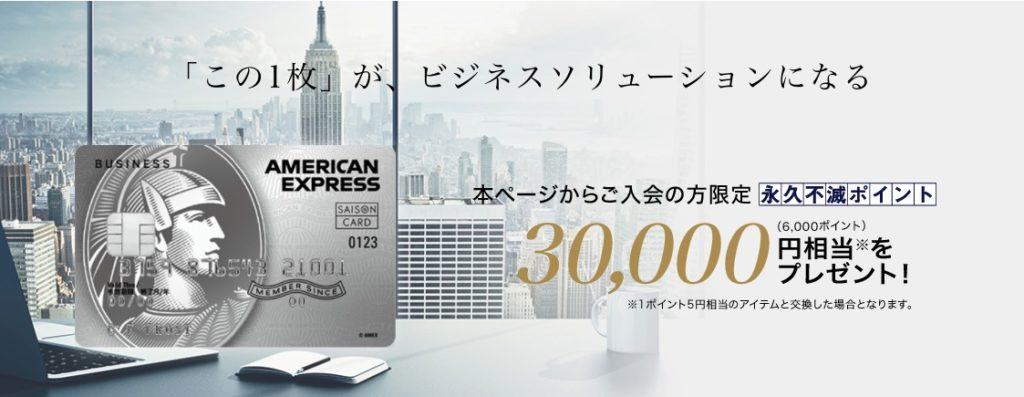 セゾンプラチナ・ビジネス・アメックス