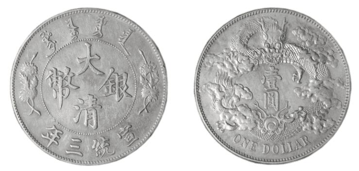 大清銀幣一円 1911年