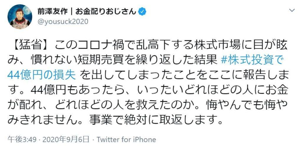前澤友作短期的な株式投資で44億円の損失