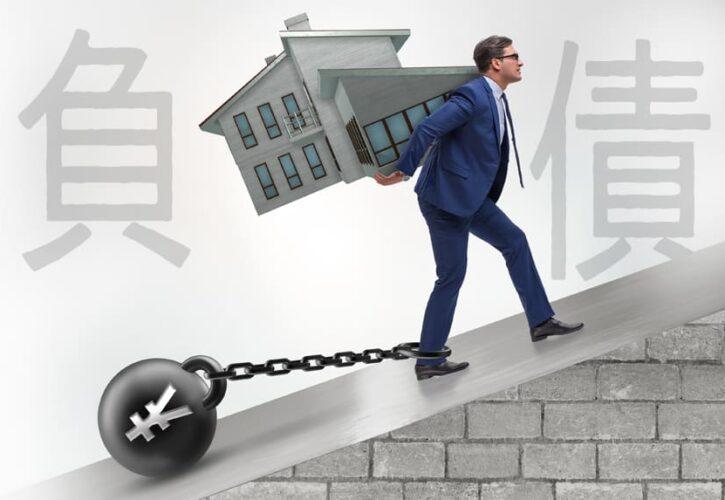 持ち家は資産ではない!持ち家は負債と言い切れる理由とは?